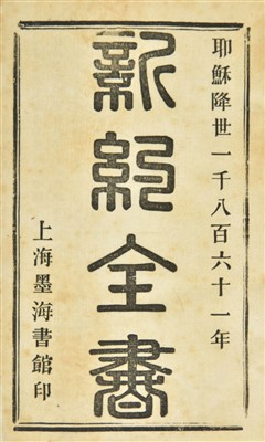 Lot 6-Bible [Chinese; New Testament], Shanghai: Mohai, 1861