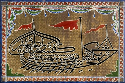 Lot 3 - Arabic calligraphy. Pseudo-Arabic calligraphic composition, c.1875-1900
