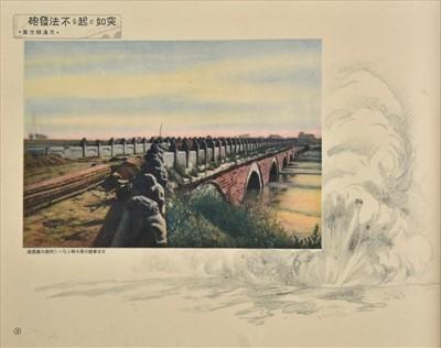 Lot 29-Second Sino-Japanese War. Souvenir propaganda album, Tokyo, 1938