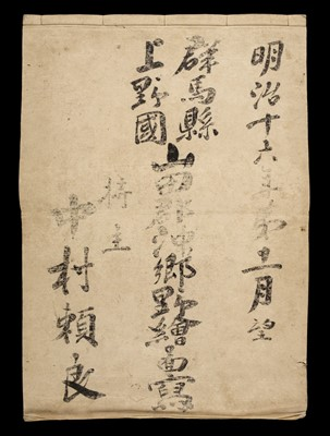 Lot 7-Japanese Land Register. Okinogo, 1883