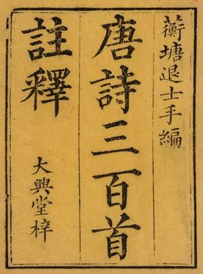 Lot 4 - China. Tangshi sanbai shou ['Three Hundred Tang Poems', 19th/20th century